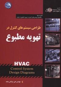 طراحی سیستم های کنترل در تهویه مطبوع (HVAC)