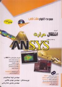 آموزش انتقال حرارت به کمک نرم افزار ANSYS