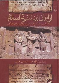 از ایران زردشتی تا اسلام (مطالعاتی درباره تاریخ و تماس های میان فرهنگی)