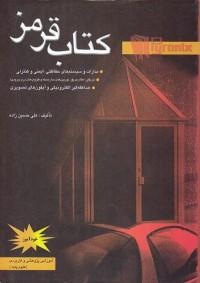 کتاب قرمز