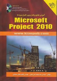 آموزش جامع برنامه ریزی و کنترل پروژه با  Microsoft Project 2010