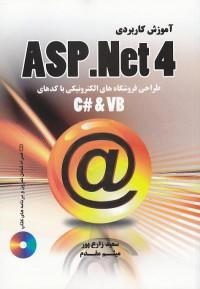 آموزش کاربردی ASP .NET 4