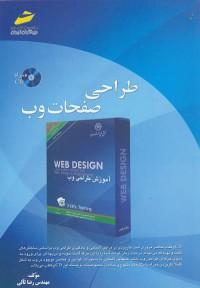 طراحی صفحات وب (به همراه سه سی دی)