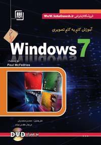 آموزش گام به گام تصویری ویندوز 7 (رنگی)