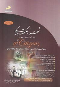 شهروند الکترونیکی (خودآموز زندگی آنلاین)