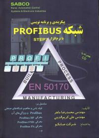 پیکربندی و برنامه نویسی شبکه PROFIBUS با نرم افزار STEP 7