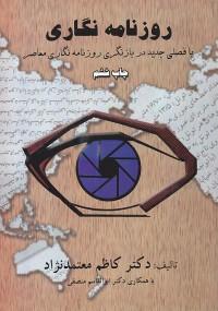 روزنامه نگاری (با فصلی جدید در بازنگری روزنامه نگاری معاصر)