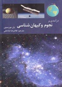 درآمدی بر نجوم و کیهان شناسی