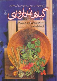 گیاهان داروئی(چ7)ققنوس