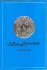 حماسهسرایی در ایران