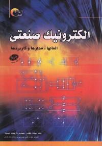 الکترونیک صنعتی (المانها، مدارها و کاربرد ها)