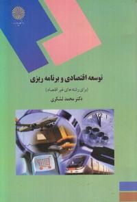 توسعه اقتصادی و برنامه ریزی - دانشگاه پیام نور
