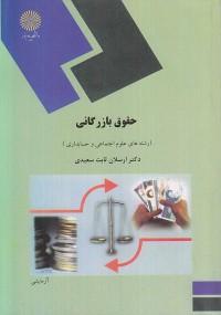 حقوق بازرگانی - دانشگاه پیام نور
