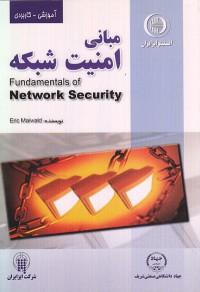 مبانی امنیت شبکه
