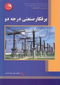 برقکار صنعتی درجه 2