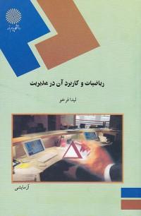 ریاضیات و کاربرد آن در مدیریت