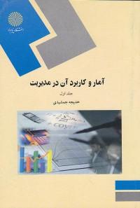 آمار و کاربرد آن در مدیریت (جلد اول) - دانشگاه پیام نور