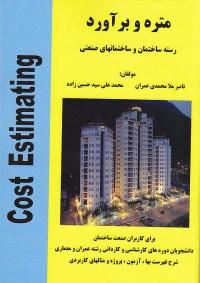 متره و برآورد: رسته ساختمان و ساختمانهای صنعتی