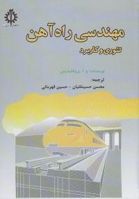 مهندسی راه آهن (تئوری و کاربرد)