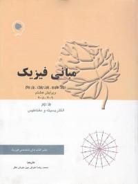 مبانی فیزیک هالیدی (جلد دوم الکتریسیته و مغناطیس)