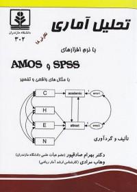 تحلیل آماری با نرم افزار های SPSS و AMOS