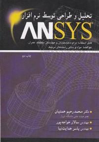 تحلیل و طراحی توسط نرم افزار  ANSYS