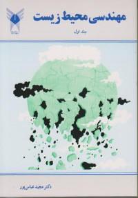 مهندسی محیط زیست (جلد اول)