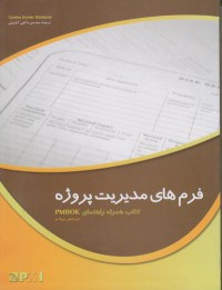 فرم های مدیریت پروژه (کتاب همراه راهنمای PMBOK ویرایش چهارم)