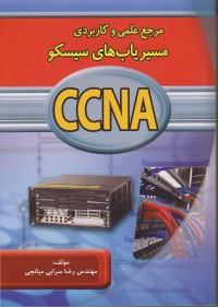 مرجع علمی کابردی مسیر یاب های سیسکو CCNA