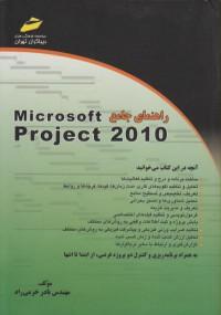 راهنمای جامع Microsoft Project 2010