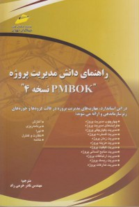 """راهنمای دانش مدیریت پروژه \"""" PMBOK نسخه 4 \"""""""