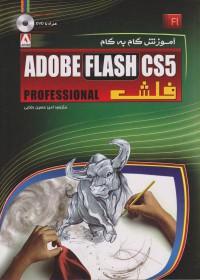 آموزش گام به گام فلش FLASH  CS 5