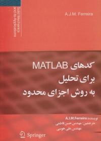 کدهای matlab برای تحلیل به روش اجزای محدود