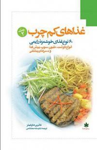 غذاهای کم چرب(سلفون،ج2)