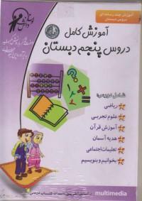 آموزش کامل دروس پنجم دبستان