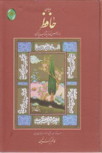 دیوان حافظ (بر اساس نسخه نویافته بسیار کهن)