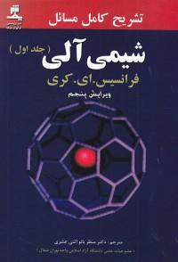 تشریح کامل مسائل شیمی آلی فرانسیس کری (جلد اول) ( ویرایش پنجم )