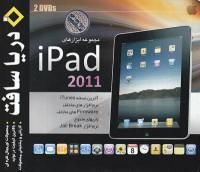 مجموعه ابزارهای iPad