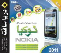 مجموعه ابزارهای کمکی موبایل نوکیا
