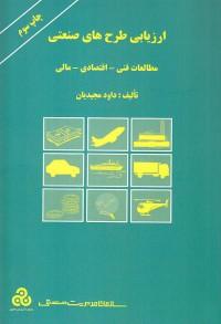 ارزیابی طرح های صنعتی ( چاپ سوم )