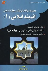 مجموعه سئوالات فرهنگ و معارف اسلامی / اندیشه اسلامی ( 1)