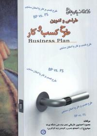 طراحی و تدوین طرح کسب و کار