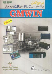 مرجع کامل برنامه نویسی PLC های LS با نرم افزار GMWIN