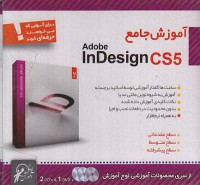 آموزش جامع Adobe InDesing CS5
