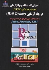 آموزش گام به گام نرم افزارهای Fast , Pansystem در چاه آزمایی  (Well Testing)