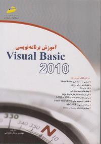آموزش برنامه نویسی Visual Basic 2010