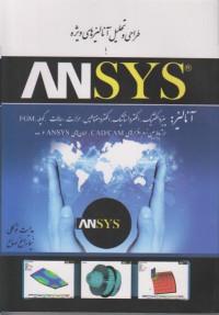 طراحی و تحلیل آنالیز های ویژه با ANSYS