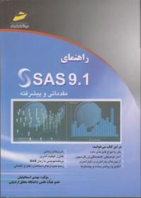 راهنمای SAS 9.1 مقدماتی و پیشرفته