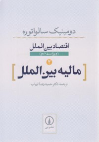 اقتصاد بین الملل (2) مالیه بین الملل
