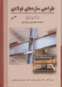 طراحی سازه های فولادی ( مباحث طراحی لرزه ای ) جلد چهارم